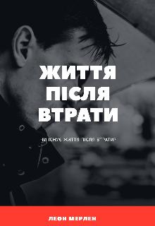 """Книга. """"Життя після втрати"""" читати онлайн"""