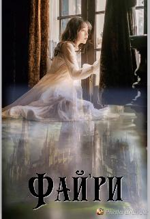 "Книга. ""Магиня Фай'ри"" читать онлайн"