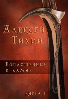 """Книга. """"Воплощенный в Камне. Книга 1"""" читать онлайн"""