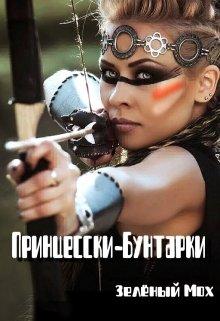 "Книга. ""Принцесски-Бунтарки (12+)"" читать онлайн"