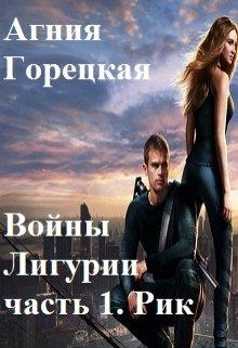 """Книга. """"Войны Лигурии. Часть 1. Рик"""" читать онлайн"""