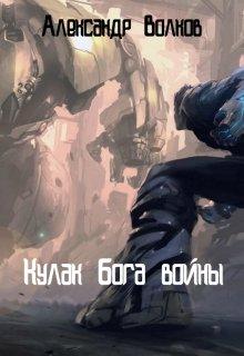 "Книга. ""Кулак Бога войны"" читать онлайн"
