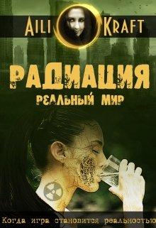 """Книга. """"Радиация. Реальный мир"""" читать онлайн"""