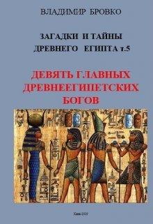 """Книга. """"Загадки И Тайны  Древнего Египта Том 5"""" читать онлайн"""