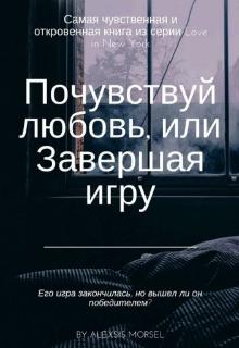 """Книга. """"Почувствуй любовь, или Завершая игру"""" читать онлайн"""