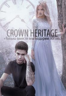 """Книга. """"Наследие Короны [crown Heritage]"""" читать онлайн"""