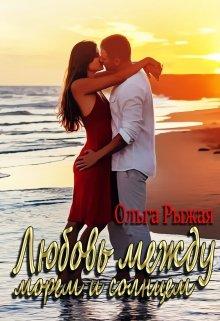 """Книга. """"Любовь между морем и солнцем"""" читать онлайн"""