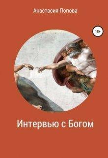 """Книга. """"Интервью с Богом"""" читать онлайн"""