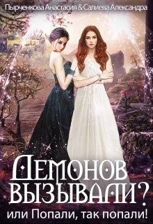 """Обложка книги """"Демонов вызывали? или Попали, так попали!"""""""
