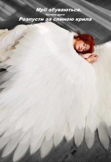 """Книга. """"Мрії збуваються Частина друга. Розпусти за спиною крила"""" читати онлайн"""