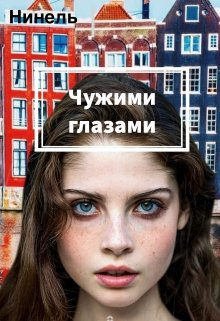 """Книга. """"Чужими глазами"""" читать онлайн"""