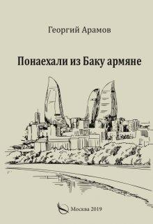 "Книга. ""Понаехали из Баку армяне"" читать онлайн"
