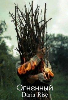 """Книга. """"Огненный"""" читать онлайн"""