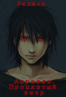 """Книга. """"Азраэль. Проклятый взор"""" читать онлайн"""