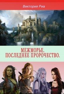 """Книга. """"Межморье. Последнее пророчество."""" читать онлайн"""