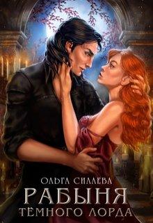 """Книга. """"Рабыня Тёмного Лорда"""" читать онлайн"""