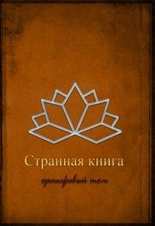"""Книга. """"Странная книга. Оранжевый том"""" читать онлайн"""