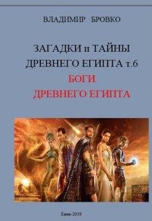 """Книга. """"Загадки И Тайны  Древнего Египта Том 6"""" читать онлайн"""