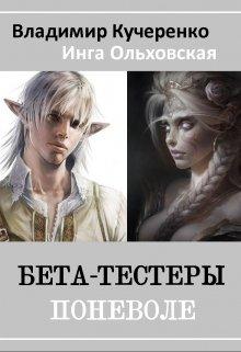 """Книга. """"Бета-тестеры поневоле"""" читать онлайн"""