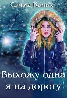 """Книга. """"Выхожу одна я на дорогу"""" читать онлайн"""