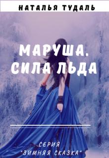 "Книга. ""Маруша. Сила льда"" читать онлайн"
