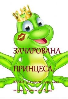 "Книга. ""Зачарована принцеса"" читати онлайн"