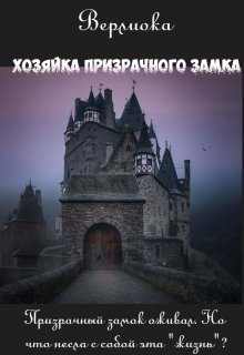 "Книга. ""Хозяйка призрачного замка"" читать онлайн"