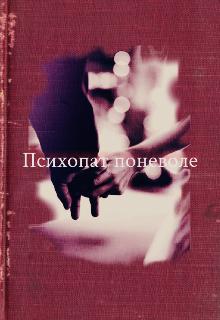 """Книга. """"Психопат поневоле"""" читать онлайн"""