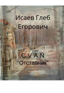 """Книга. """"Cvan """"Отставник"""""""" читать онлайн"""