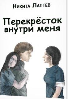 """Книга. """"Перекрёсток внутри меня"""" читать онлайн"""