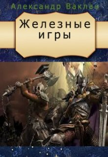 """Книга. """"Железные игры"""" читать онлайн"""