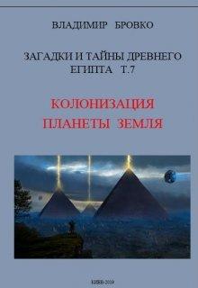 """Книга. """"Загадки И Тайны  Древнего Египта Том 7"""" читать онлайн"""