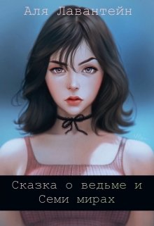 "Книга. ""Сказка о ведьме и Семи мирах"" читать онлайн"