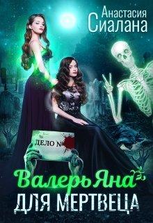 """Книга. """"Валерьяна для мертвеца"""" читать онлайн"""