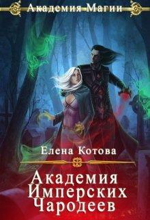 """Книга. """"Академия Имперских Чародеев """" читать онлайн"""