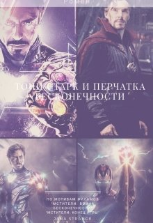 """Книга. """"Тони Старк и Перчатка Бесконечности"""" читать онлайн"""