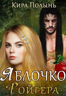 """Книга. """"Яблочко Ройгера"""" читать онлайн"""
