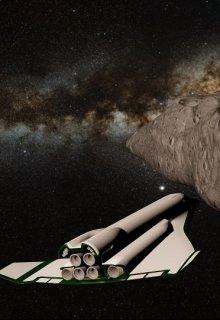 "Книга. ""Астероид на обочине"" читать онлайн"