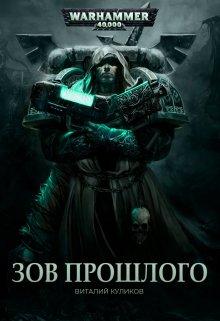 """Книга. """"Warhammer 40,000: Зов Прошлого"""" читать онлайн"""