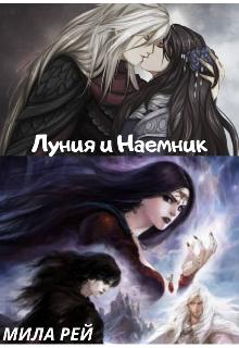 "Книга. ""Луния и Наемник"" читать онлайн"