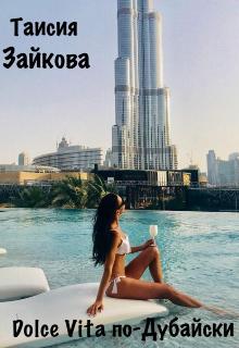 "Книга. ""Dolce Vita по-Дубайски"" читать онлайн"