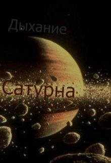 """Книга. """"Дыхание Сатурна"""" читать онлайн"""