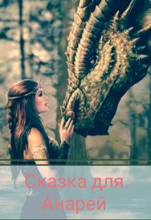 """Книга. """"Сказка для Анарей """" читать онлайн"""
