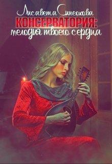 """Книга. """"Консерватория: мелодия твоего сердца"""" читать онлайн"""