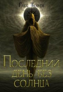 """Книга. """"Последний день без Солнца"""" читать онлайн"""