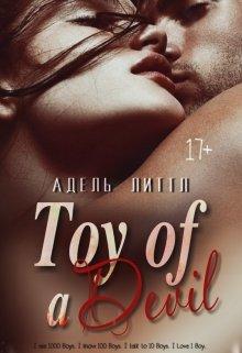 "Книга. ""Toy of a Devil (игрушка Дьявола)"" читать онлайн"