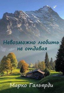 """Книга. """"Невозможно любить не отдавая"""" читать онлайн"""