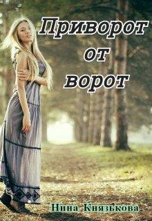 """Книга. """"Приворот от ворот"""" читать онлайн"""