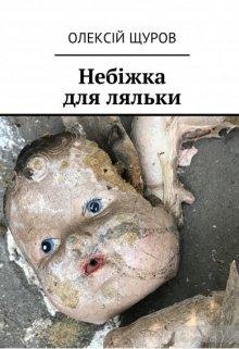 """Книга. """"Небіжка для ляльки"""" читати онлайн"""