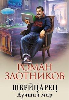 """Книга. """"Швейцарец. Лучший мир"""" читать онлайн"""